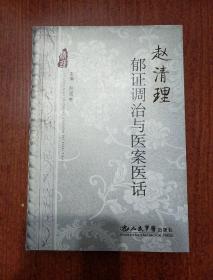 赵清理郁证调治与医案医话
