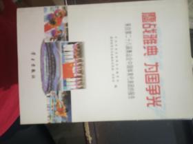 鏖战雅典  为国争光:来自第二十八届奥运会中国体育代表团的报告