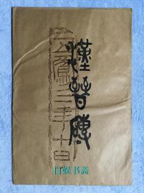 汉晋砖(手工原拓,一袋十种+简介1张)