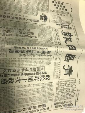 《青岛日报》创刊号 60周年再版纪念