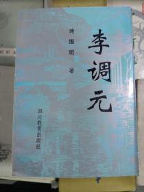 李调元(91年初版  印量4000册)