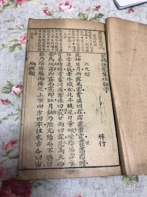 新镌便蒙群珠杂字