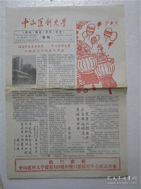 中山医科大学校报 1989年专刊
