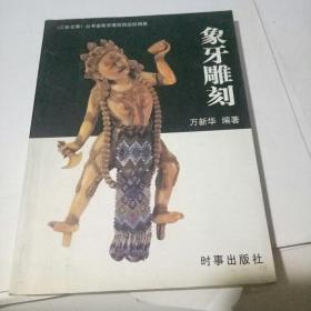 三彩文库丛书: 象牙雕刻(铜版纸彩印64开本)1版1印