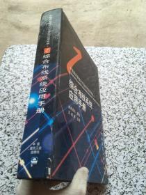 综合布线系统应用手册 附光盘