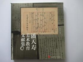 潘天寿美术教育文献集