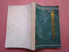 《云南省中药饮片炮制规范》1986年 一版一印、内页干净品佳、无勾画字迹