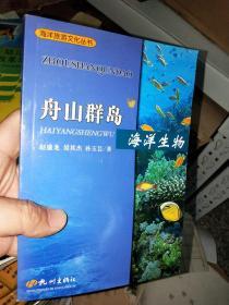 舟山群岛  海洋生物