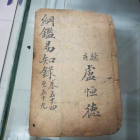 纲鉴易知录(卷54至卷59)
