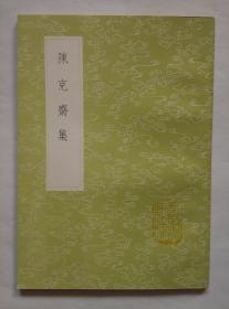 《陈克斋集》(丛书集成初编)2038.