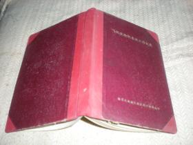 60年代 发动机专业工作记录 日记本 内有少量笔记 32开