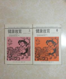 健康教育  北京市全日制六年制小学健康教育试用课本(5、6)2本