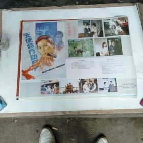2开剧情电影海报   无使命行动  索伦河谷的枪声  五张照片   巴黎来的枪手  总统行动  扬帆6张共售