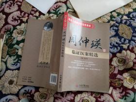 国医大师学术经验传承录:周仲瑛临证医案精选