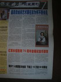 2006年9月3日《保定晚报-收藏周刊》(我国最古老的《古兰经》手抄本将得到修复)