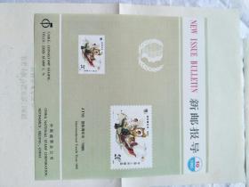 新邮报导1985年10