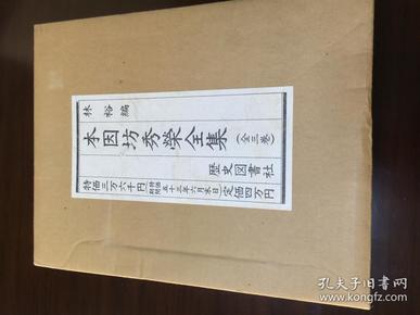 本因坊秀荣全集 日文原版 精美蓝面线装16开本 全3册 限定800部 1977年