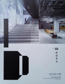 室内设计师68新型商业