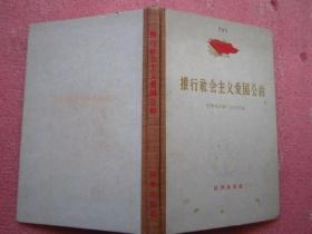 《 推行社会主义爱国公约》布脊精装本、馆藏、干净品佳、完整无缺页、1960年一版一印