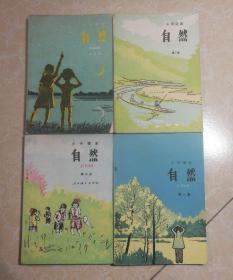 小学课本 自然(1、2、3、4)4本