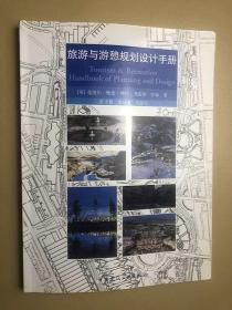 旅游與游憩規劃設計手冊