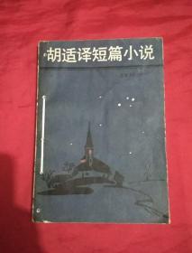 胡适译短篇小说
