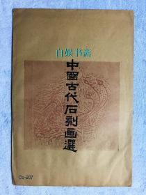 中国古代石刻画选(手工原拓,一袋十种+简介1张)
