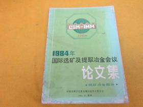 1984年国际选矿及提取冶金会议论文集(提取冶金部分)