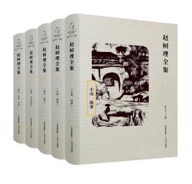 赵树理全集(16开精装 全五册 原箱装)