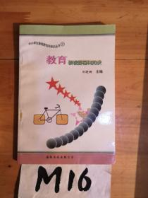 教育  新视野百科知识 售价0.01元