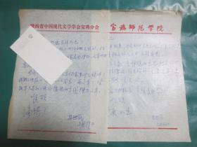 宝鸡文理学院中文系现当代文学教研室主任 吕世民教授 信件八通