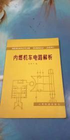 内燃机车电路解析
