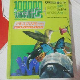 新100000个为什么:院士审读版.动物·植物·微生物·人体