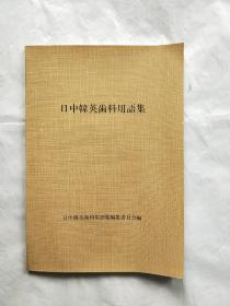 日中韩英齿科用语集