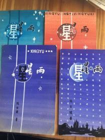 作家陈世健诗歌集《星星雨》手稿(著名诗人王恩宇序言10页)