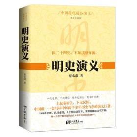中国历代通俗演义 明史演义(精装珍藏版)