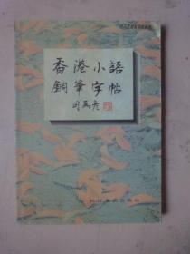 香港小语钢笔字帖(1994年1版1印)