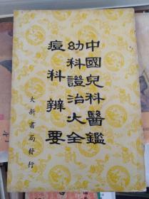 皇汉医学丛书 2册合售,62年重印本,包快递