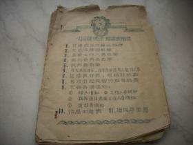 1959年【新乡专区第一届运动会】秩序册一本!