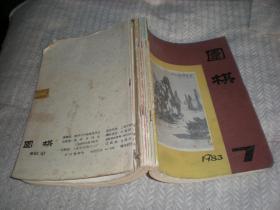 围棋 1983年7.8.9.10.11.12期