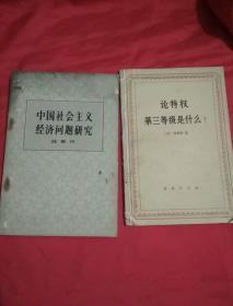 《中国社会主义经济问题研究》《论特权第三等级是什么?》2本