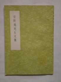 《安默庵先生文集》(丛书集成初编)2079.