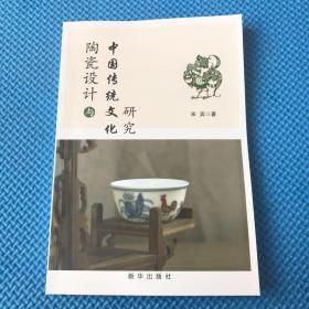 陶瓷设计与中国传统文化研究