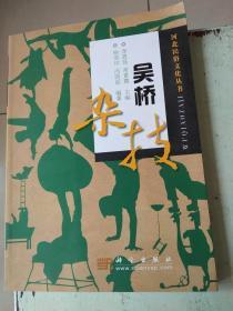 4755河北民俗文化丛书。。。吴桥杂技