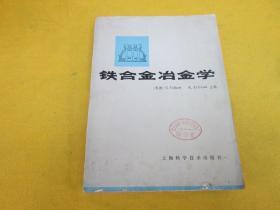 铁合金冶金学 (馆藏书,泛黄旧)