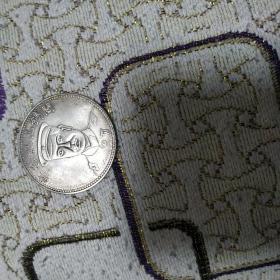 阎锡山纪念币