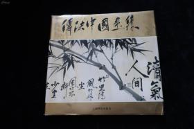 传法中国画集  屠传法签赠本