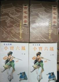 Z049 武侠类:小宝六凤(上下全二册 老版武侠 卧龙生作品)