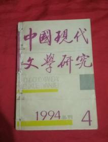 中国现代文学研究(1994年第4期)`丛书