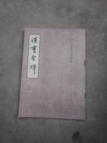 历代名家书法精粹  汉曹全碑
